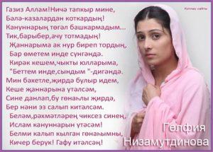 открытка ислам, на татарском, мусульман