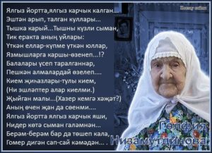 открытка на татарском, одинокая, ялгыз карчык