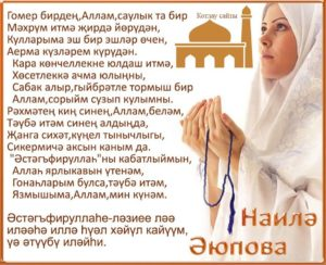открытка на татарском, мусульман, ислам