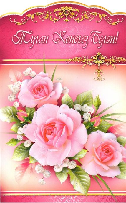 День рождения открытки на татарском, новый