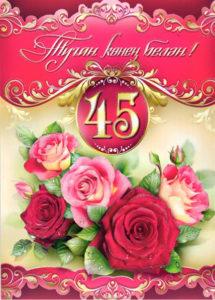 открытка 45 лет на татарском, 45 яшь открытка