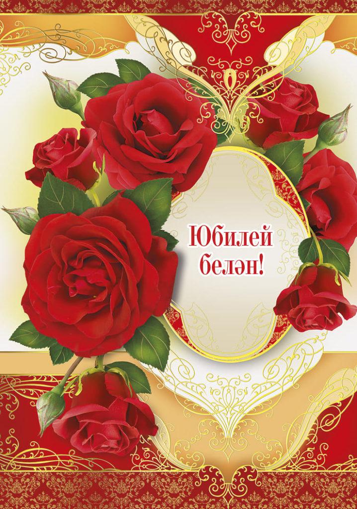 юбилей белэн открытка