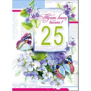 25 яшь, открытка 25 яшь, 25 лет открытка на татарском