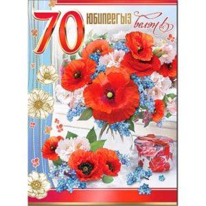 открытка 70 лет, на татарском, 70 яшь