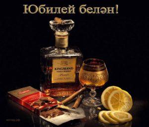 открытка с юбилеем, на татарском, юбилей белән