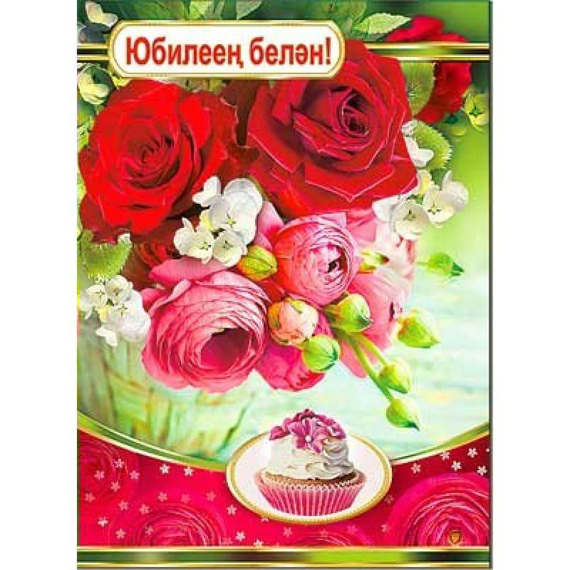 Написать текст, с днем рождения музыкальные открытки на татарском