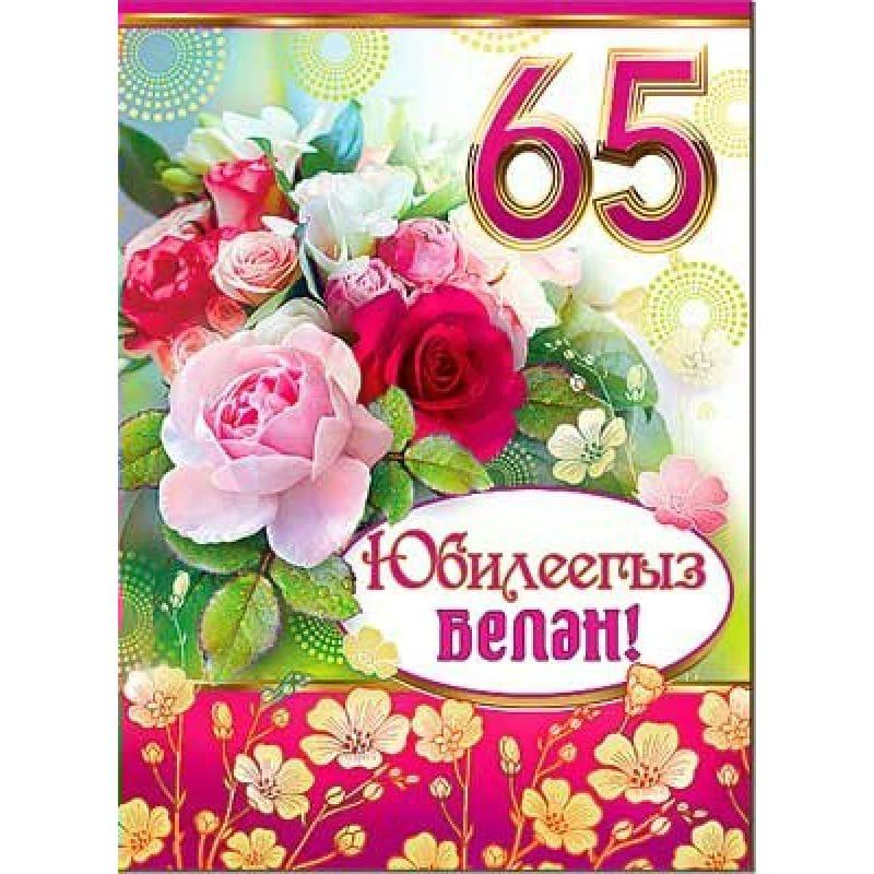 Новым годом, открытки 60 лет на татарском
