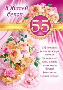 открытка 55 на татарском, 55 яшь открытка