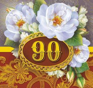 открытка 90 лет, на татарском, 90 яшь