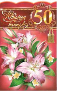 Открытка 50 лет на татарском, 50, открытка