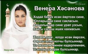 открытка на татарском, мусульман, изге теләк