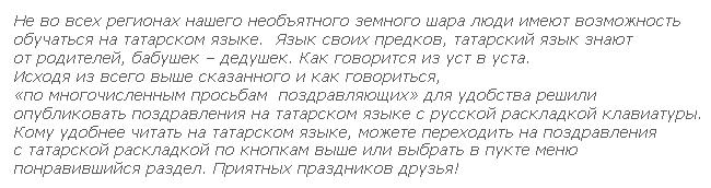 это поздравления на свадьбу от отца на татарском утро представляют